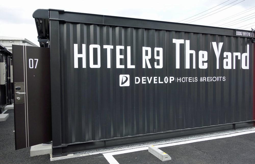 新型コンテナホテル「HOTEL R9 The Yard 東金」_b0114798_16014740.jpg