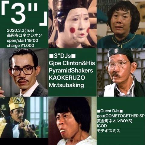 """03/03(火)3\""""_c0099300_14530456.jpg"""