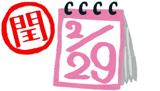 02/29(土)コネクシオン「二・二九実験」_c0099300_15562320.jpg