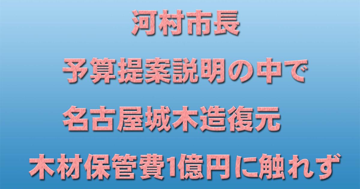 河村市長 予算提案説明の中で名古屋城木造復元 木材保管費1億円に触れず_d0011701_10182538.jpg