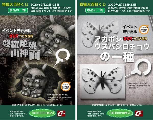2月の超大怪獣雪男、バラン!秘境の二大怪獣大特集!_a0180302_12290040.jpg