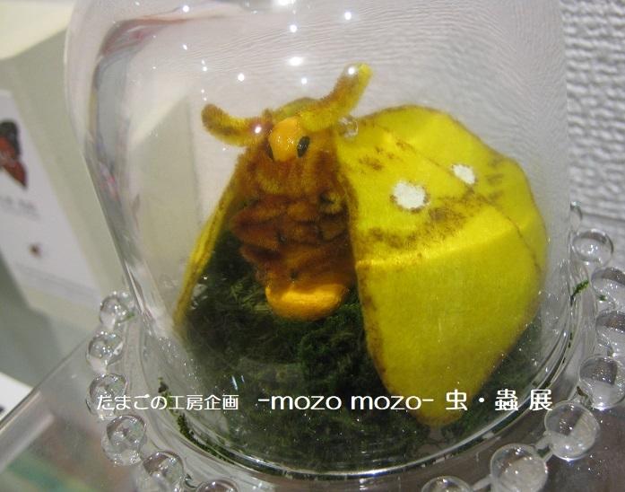 たまごの工房企画 -mozo mozo- 虫・蟲 展  その10_e0134502_18131086.jpg