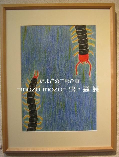 たまごの工房企画 -mozo mozo- 虫・蟲 展  その10_e0134502_18131905.jpg