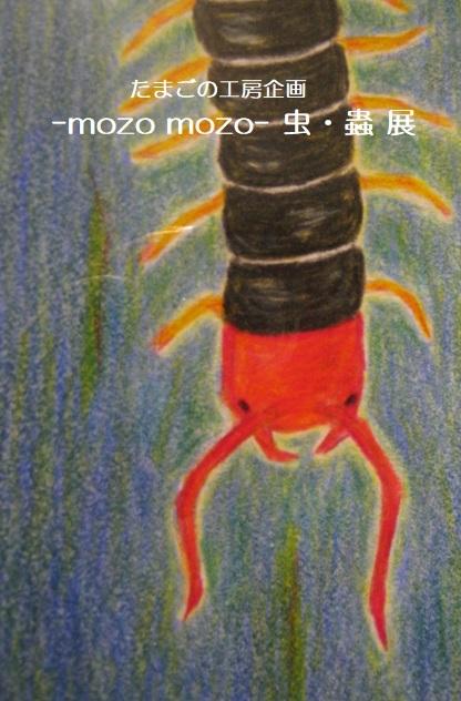 たまごの工房企画 -mozo mozo- 虫・蟲 展  その10_e0134502_18132379.jpg