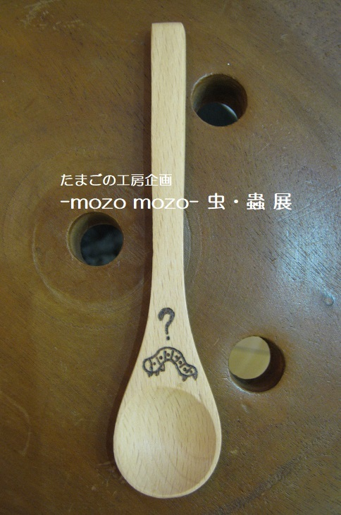 たまごの工房企画 -mozo mozo- 虫・蟲 展  その10_e0134502_18163351.jpg