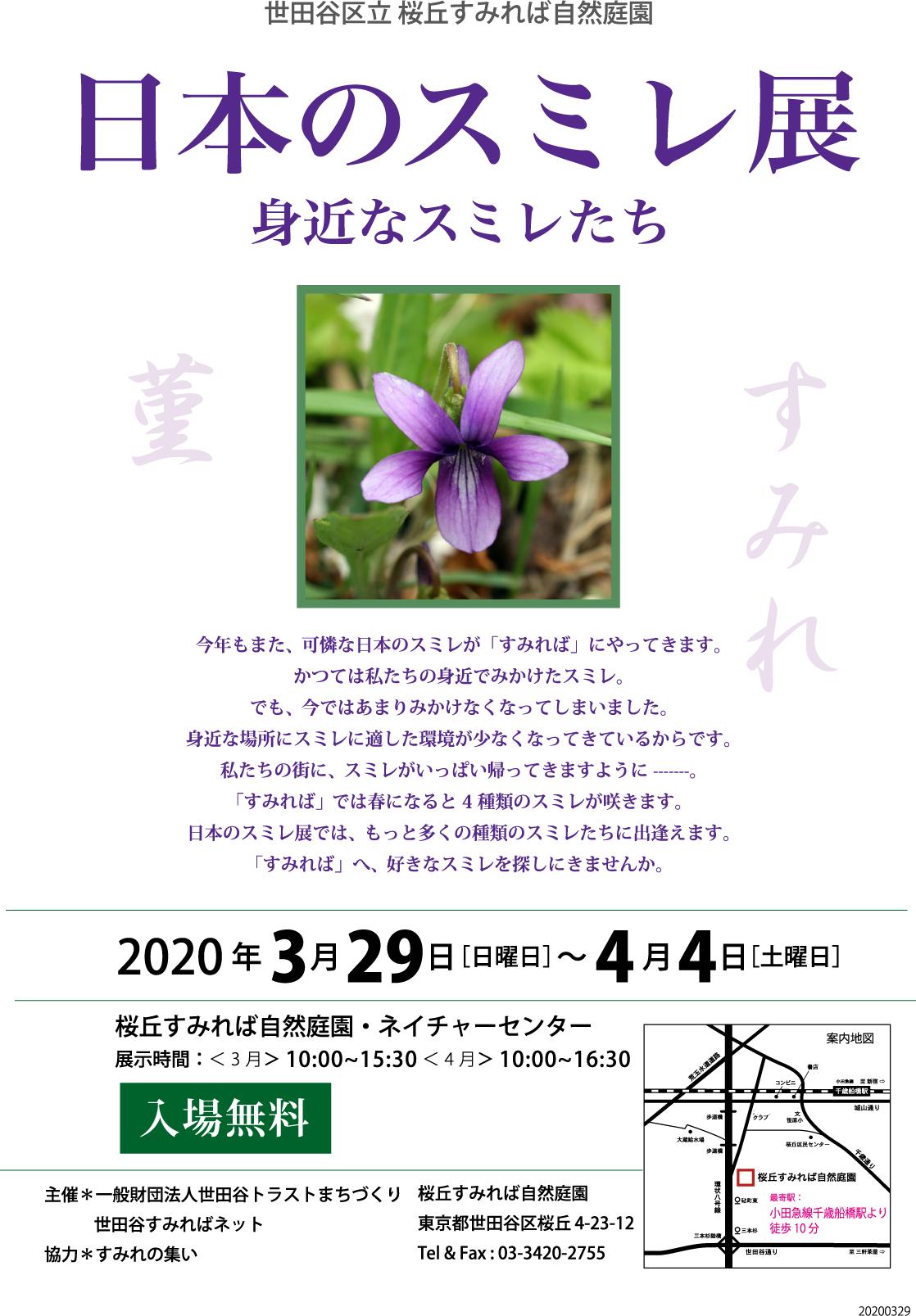 「日本のスミレ展」のお知らせ_b0049307_13274213.png