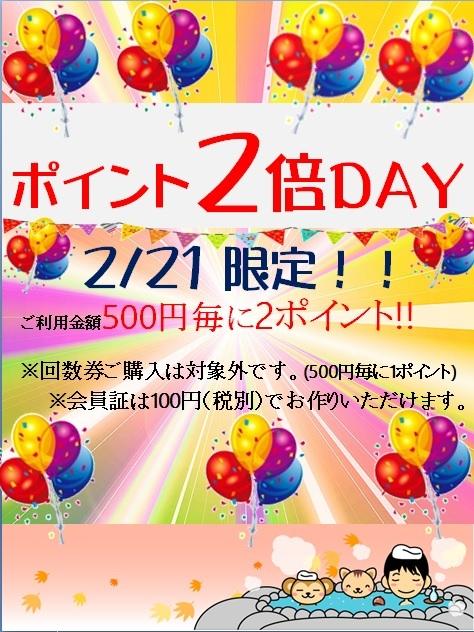 2月21(金)_e0187507_08481902.jpg