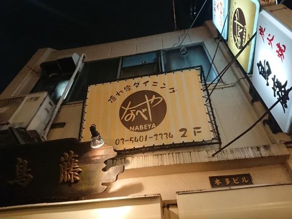 2/20 なべや@新橋_b0042308_22331741.jpg