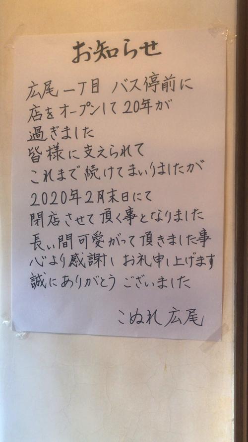 さよならConure(コヌレ)_a0037910_12502546.jpg