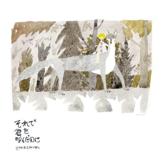 「それで君を呼んだのに」 忌野清志郎を想う小さな展覧会 No.7_c0192615_12381175.jpeg