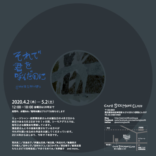 「それで君を呼んだのに」 忌野清志郎を想う小さな展覧会 No.7_c0192615_12383030.jpeg