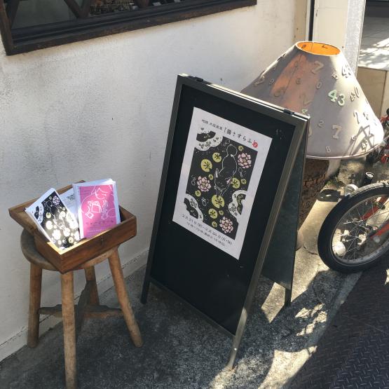 地路 木版画展 「猫さすらふ」ギャラリー西荻43にて_b0167617_14081631.jpg