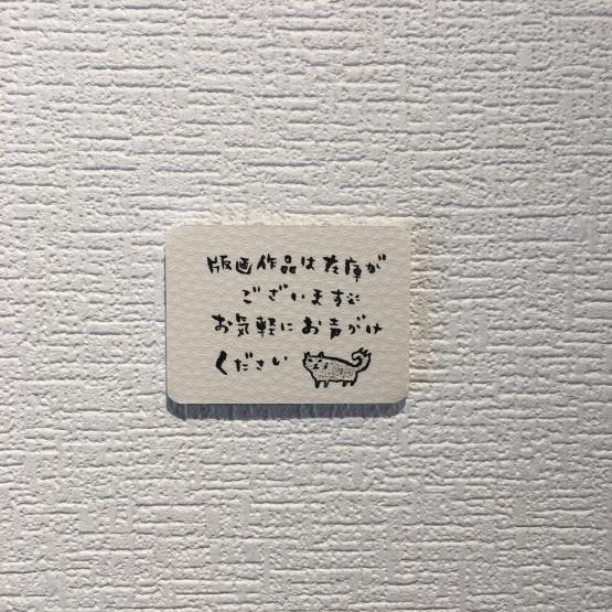 地路 木版画展 「猫さすらふ」ギャラリー西荻43にて_b0167617_14083252.jpg