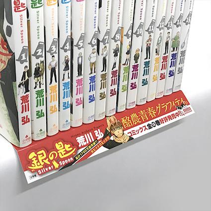 「銀の匙 Silver Spoon」第15巻:コミックスデザイン_f0233625_18122015.jpg