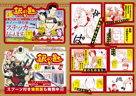 「銀の匙 Silver Spoon」第15巻:コミックスデザイン_f0233625_18375593.jpg