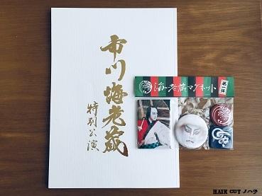海老蔵 歌舞伎 金沢公演_e0145332_11350073.jpg