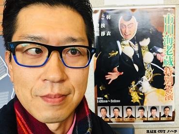 海老蔵 歌舞伎 金沢公演_e0145332_11350858.jpg