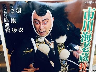 海老蔵 歌舞伎 金沢公演_e0145332_11541998.jpg
