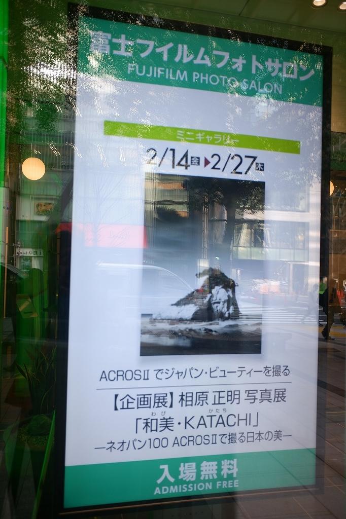 ACROSⅡ 写真展 和美・Katachi  2月21日_f0050534_22484373.jpg