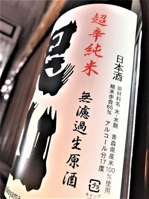 【日本酒】裏★陸奥男山『番外編』超辛口🔥純米 無濾過生原酒 初回限定蔵出し 令和1BY🆕_e0173738_10352560.jpg