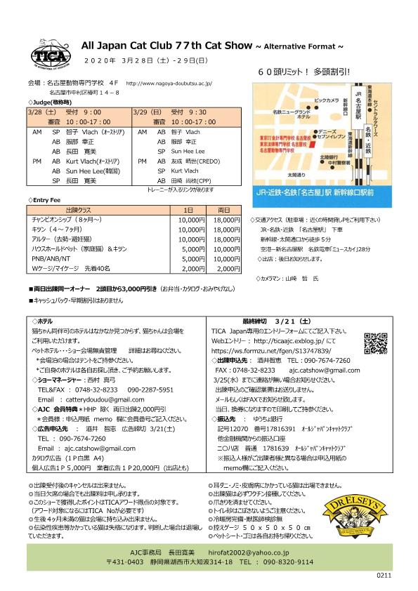 AJCキャトショー3/28-29 名古屋_f0168339_18342497.png