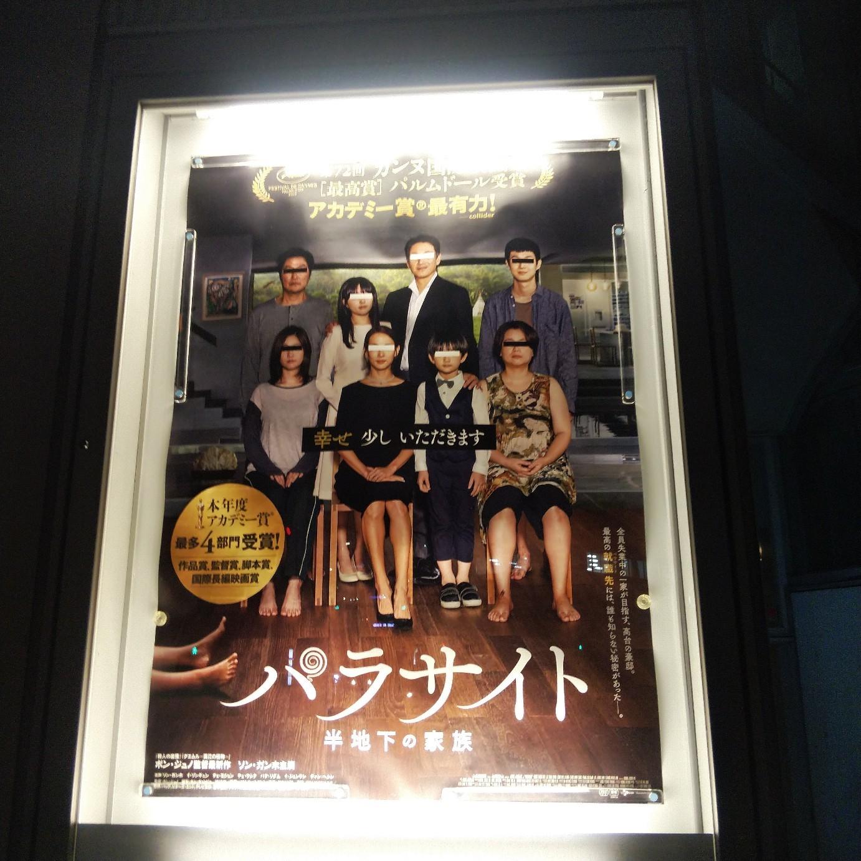 200221 映画「パラサイト」観てきました!_f0164842_23245550.jpg