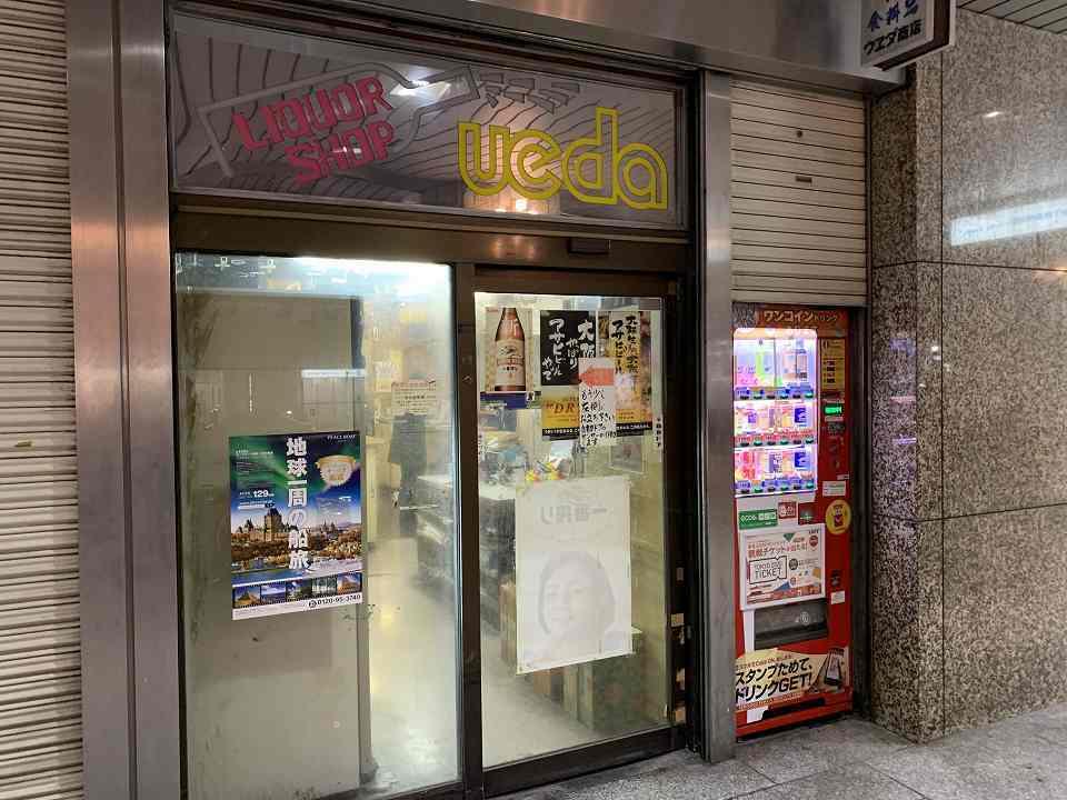 西梅田の居酒屋「ウエダ酒店」_e0173645_07331527.jpg