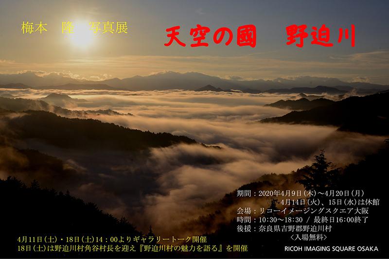 梅本 隆「天空の國 野迫川」_c0142549_14131162.jpg