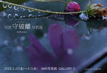 写団守破離写真展─in Kyoto─_c0142549_15000307.jpg