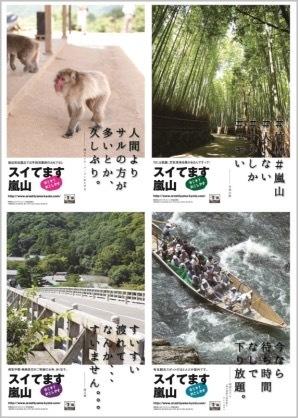 本当にすいていた・雨の嵐山・福田美術館へ。_f0181251_18465322.jpg