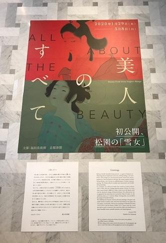 本当にすいていた・雨の嵐山・福田美術館へ。_f0181251_18500910.jpg