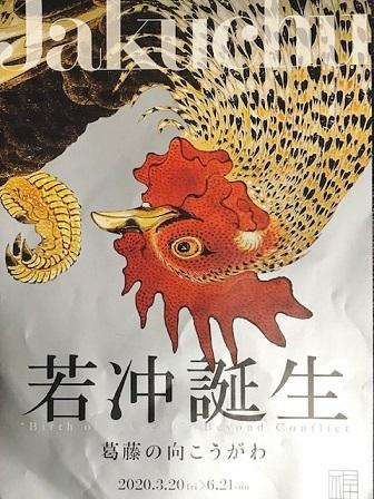 本当にすいていた・雨の嵐山・福田美術館へ。_f0181251_19420788.jpg