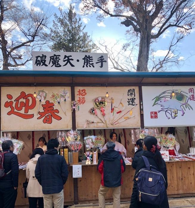 お正月ミステリーツアー  その弐_a0092659_12310673.jpg