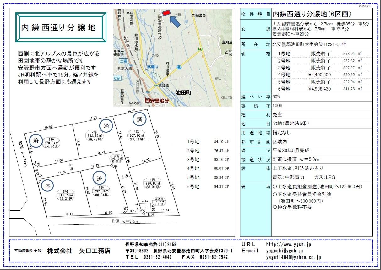 内鎌西通り分譲地_c0218960_16380034.jpg