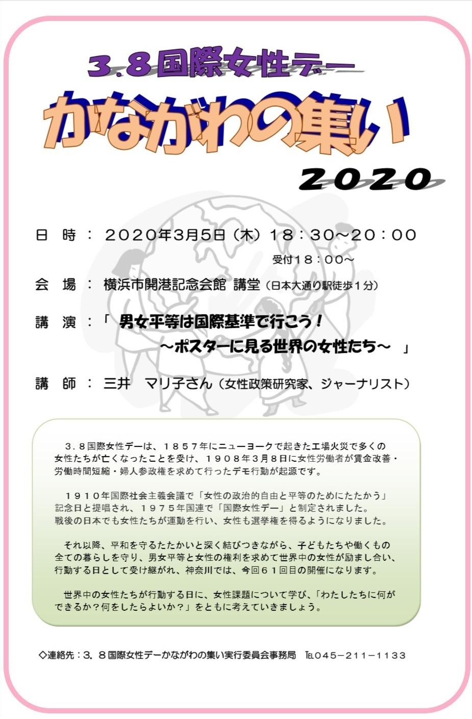 中止のお知らせ「3.5国際女性デー@神奈川」_c0166264_13561279.jpg