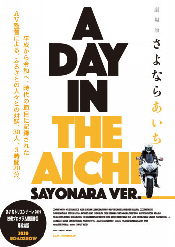 『A DAY IN THE AICHI 劇場版さよならあいち』_c0086766_00525330.jpg