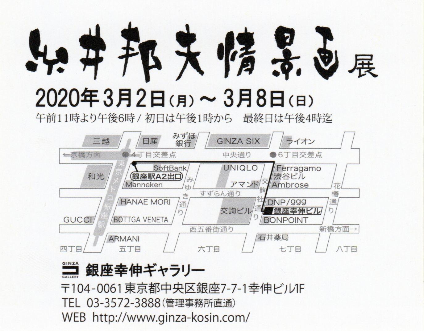 糸井邦夫情景画展_a0086270_13052876.jpg