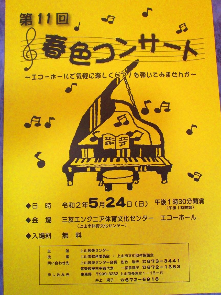 発表会「春色コンサート」の打ち合わせで、上山に行ってきました_d0159273_09433092.jpg