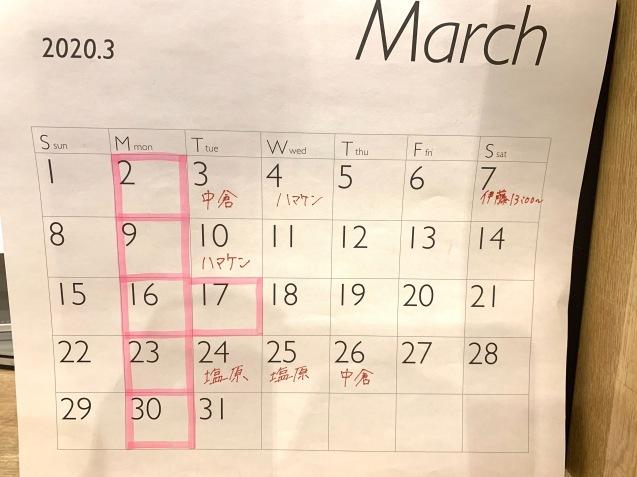 3月お休みカレンダー!_e0056674_09494209.jpeg