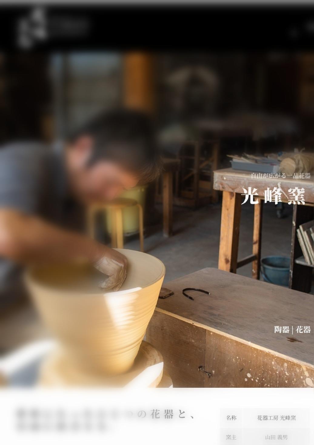 武雄市窯元ポータルサイト_d0195183_01183133.jpg
