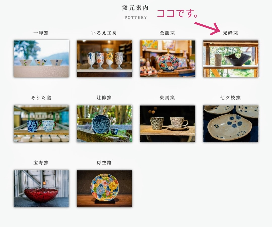 武雄市窯元ポータルサイト_d0195183_01191006.jpg
