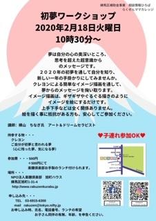 初夢ワークショップのこと_b0367284_09461234.jpg