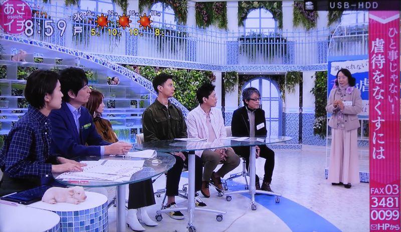 NHKテレビ「あさイチ」~増え続ける児童虐待~ の特集_b0154492_09515048.jpg