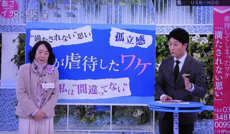 NHKテレビ「あさイチ」~増え続ける児童虐待~ の特集_b0154492_09545953.jpg