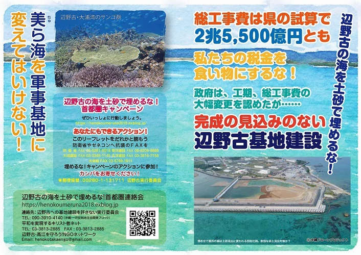 「設計変更」許さない!辺野古新基地つくらせない!キャンペーン_d0391192_10470513.jpg