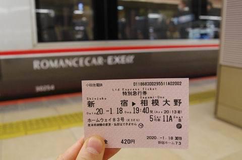 1/18-19 ただただロマンスカー乗って、カラオケで過ごす。_e0094492_14081081.jpg