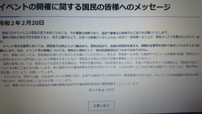 2/21  富岳太鼓コンサート延期のお知らせ_e0185893_07413090.jpg