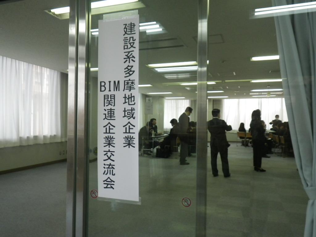 2/21 建設系多摩地域企業・BIM関連企業交流会_b0172896_17321734.jpg