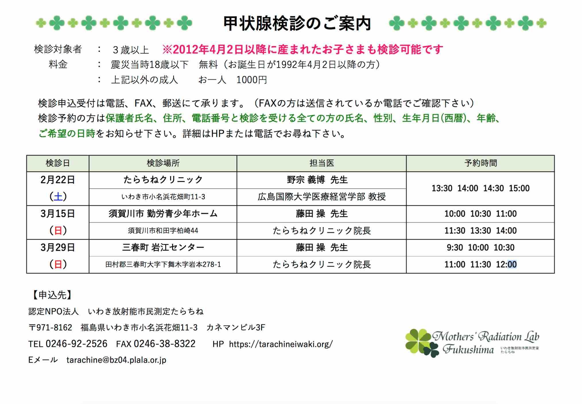 2〜3月の甲状腺検診_e0068696_15432295.jpg