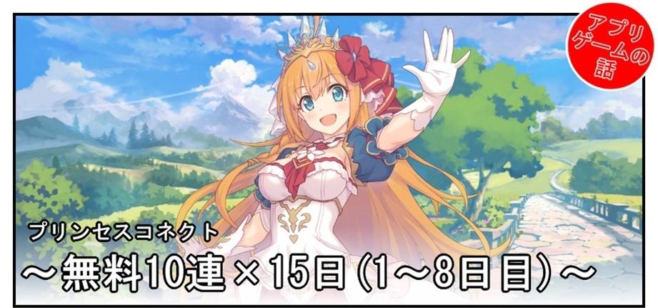 【プリコネ雑記#30】~無料10連×15日(1~8日目)~_f0205396_21394430.jpg